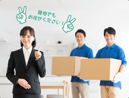 海外現地での日本人スタッフの立ち合い保証